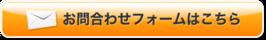 お問い合わせフォームはこちらm_contact_mail (1)